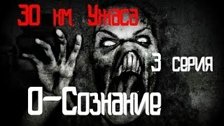 """30 км Ужаса """"3 серия"""" (О-Сознание)"""