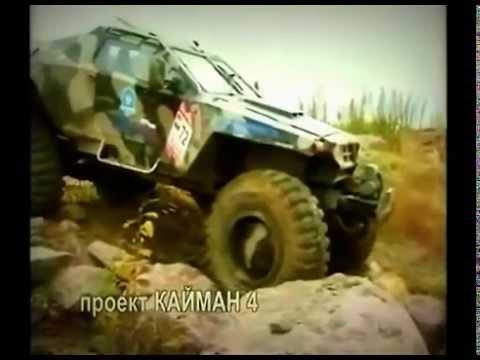 The best allterrain vehicle CAYMAN from RUSSIA   Bездеход Kайман Экстрим 4x4