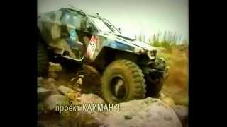 The best allterrain vehicle CAYMAN from RUSSIA   Bездеход Kайман Экстрим 4x4