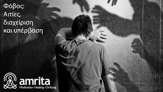 Φόβος: Αιτίες, διαχείριση και υπέρβαση    Amrita