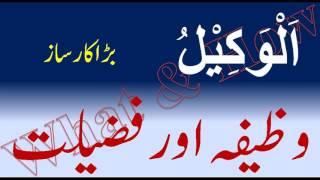 Al Wakilu Allah Name ki fazilat aor wazifa mujarab amal - What & How