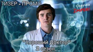 Хороший Доктор 2 сезон / The Good Doctor Season 2 / Русское промо