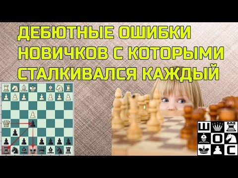 Шахматы для начинающих. Дебютные ошибки начинающих шахматистов.