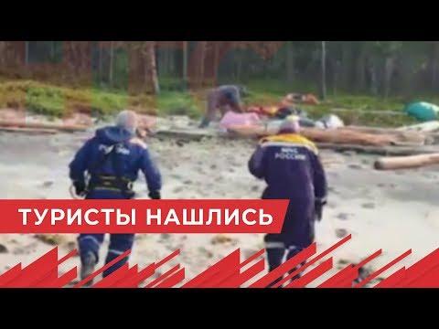 Пропавших в Белом море туристов обнаружили живыми