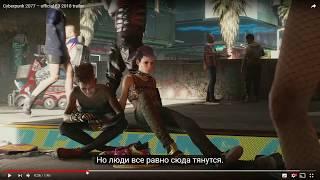 CYBERPUNK 2077 Разбор трейлера с Е3 от Мэддисона