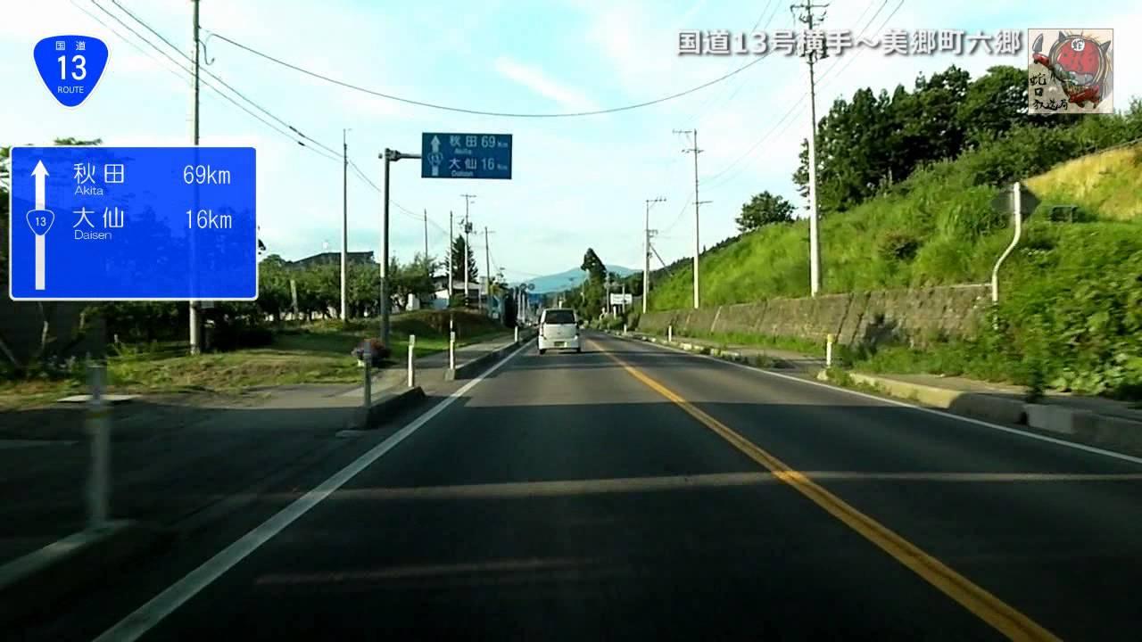 車載動画】国道13号横手~美郷町...