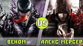 ВЕНОМ vs АЛЕКС МЕРСЕР