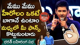 Watch Mahesh Babu Extraordinary Speech  - Bhara...