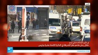 باريس: مقتل رجل هاجم مقراً للشرطة يحمل سكيناً وحزاماً ناسفاً مزيفاً