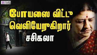போயஸை விட்டு வெளியேறுகிறார் சசிகலா |Sashikala Goes Out Of Poes Garden