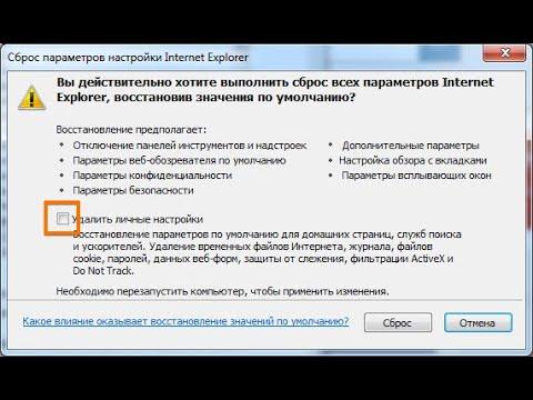 Изменение и сброс параметров Internet Explorer