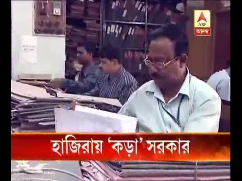 TMC Govt gets tough on state govt employees' attendance