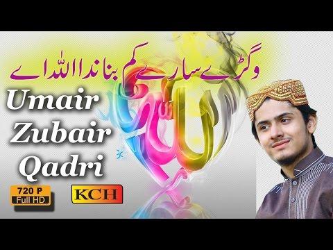 Panjabi Hamd 2016 || Vigrrey sarey kam bananda Allah Ay || Umair Zubair Qadri