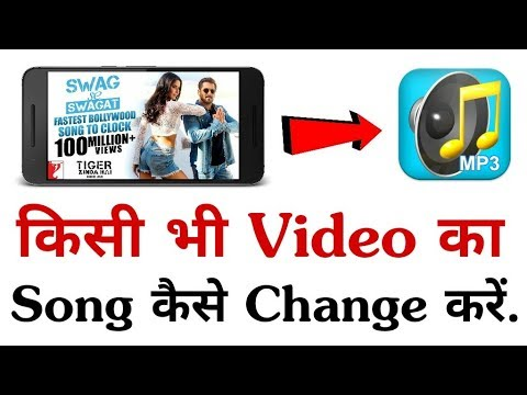Koi Bhi Video Ka Song Kaise Change Kare | How To Change Video Voice | By Online Tricks And Offers.