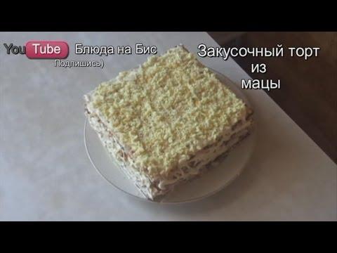 Закусочный торт из мацы.