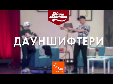 Дауншифтери    Шоу Мамахохотала   НЛО TV
