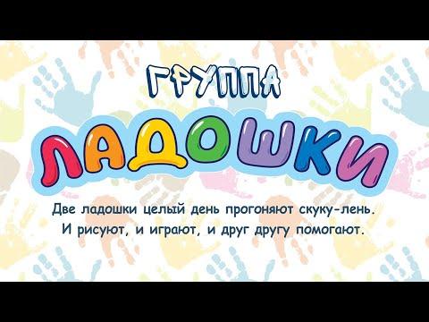 Презентация группы № 10 Ладошки детского сада 48 Калининского района Санкт-Петербурга.