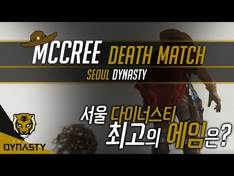 McCree Death Match [Seoul Dynasty]