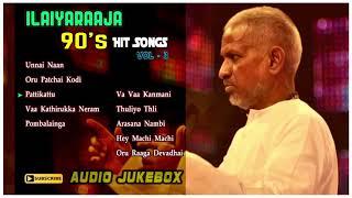Ilayaraja super hit songs | Ilaiyaraaja 90s Hit Songs | Vol 3 | Audio Jukebox |Super Hit Tamil Songs