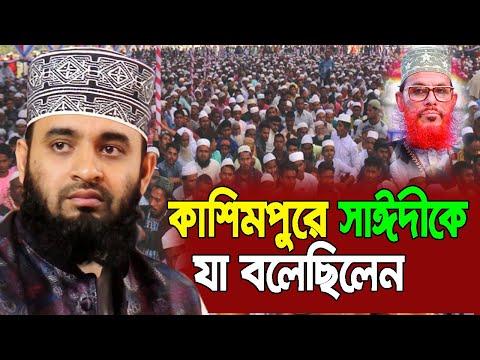 মিজানুর রহমান আজহারী গাজীপুরের কাশিমপুরে new bangla waz 2019 mizanur rahman azhari kashimpur gazipur