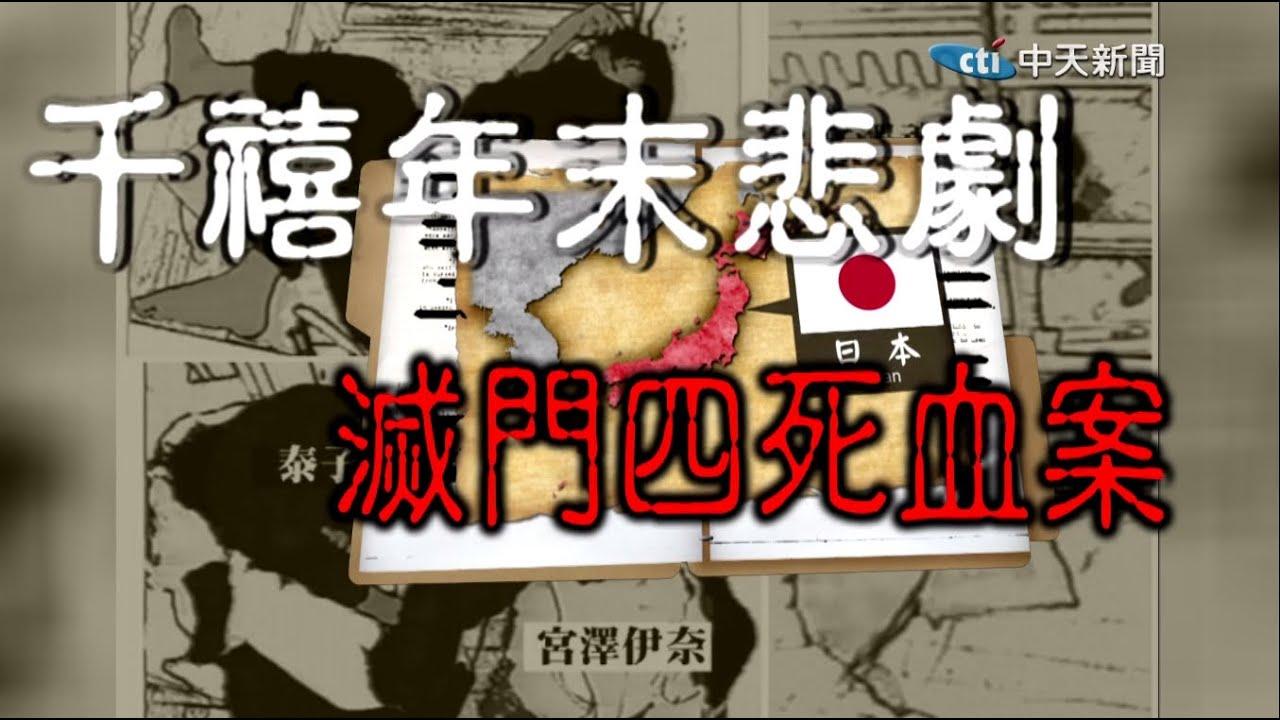 【橞客室預告】4/15提前上架!千禧尾聲滅門懸案 @中天社會頻道