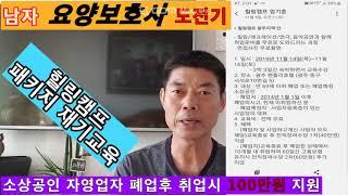 #남자요양보호사,#요양보호사자격증#요양보호사취업하기  …