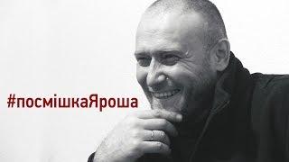 #посмішкаЯроша (ДМИТРО ЯРОШ, інтерв'ю Громадському)