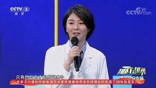 [越战越勇]法医并不是一个冰冷的职业| CCTV综艺