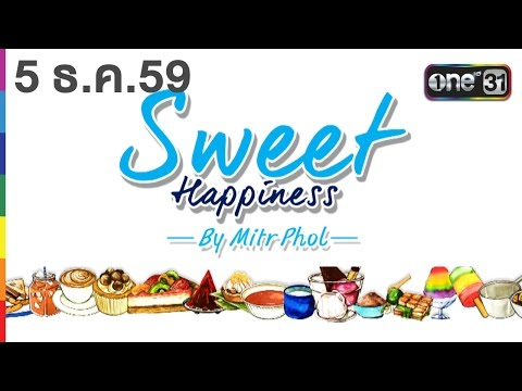 Sweet Happiness   SEED : Tomato & Strawberry Salad   5 ธ.ค.59   ช่อง one 31