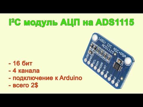 Модуль АЦП на ADS1115