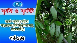 Krishi O Krishti | জার্ম-প্লাজম সেন্টার | Episode-145 | Rtv Lifestyle