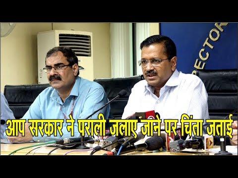 #hindi #breaking #news #apnidilli आप सरकार ने पराली जलाए जाने पर चिंता जताई