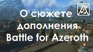 О сюжете дополнения Battle for Azeroth