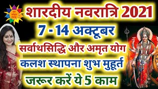Navratri 2021 Start Date: शारदीय नवरात्रि 2021 कब शुरु कब समाप्त, कलश स्थापना शुभ मुहूर्त #navratri