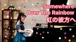 虹の彼方へ ピアノ で弾いてみました。Somewhere Over The Rainbow オズの魔法使い♪ 最初、「星に願いを」を弾きます。って言って弾き始めたら「虹の彼方へ」を弾いて ...