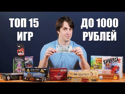 ТОП 15 бюджетных игр до 1 000 рублей.