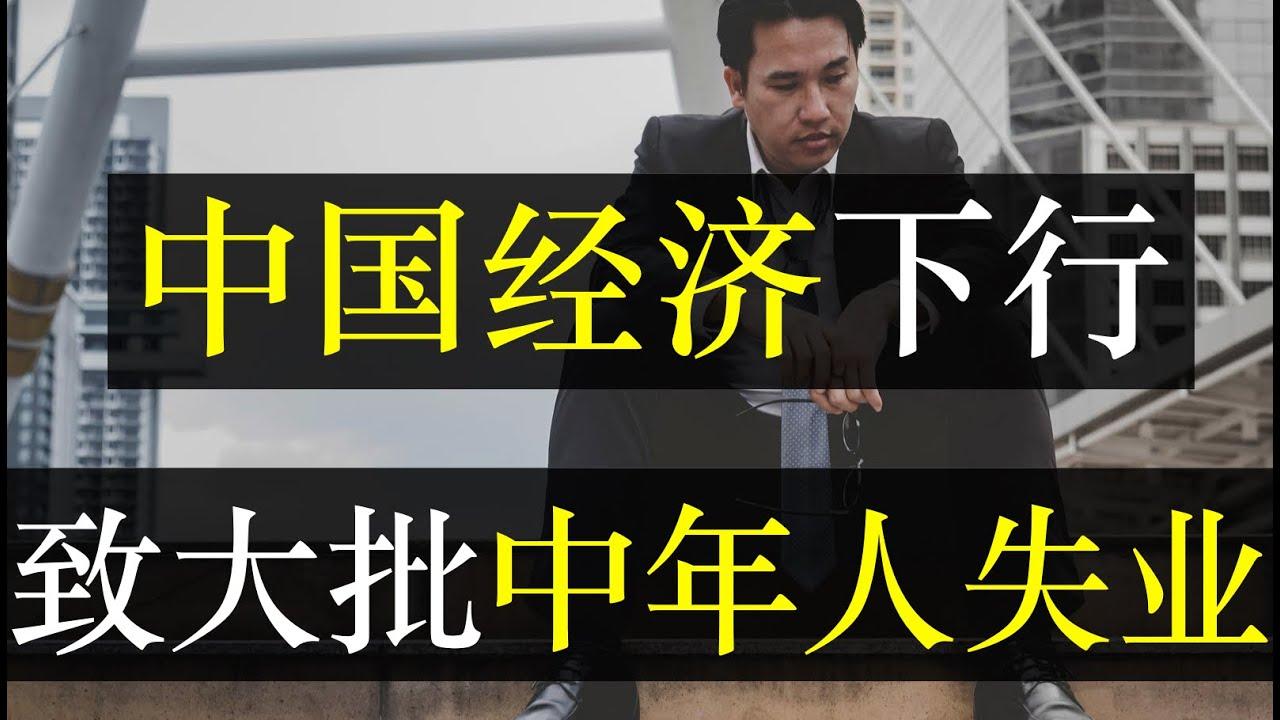 中国经济下行,致大批中年人失业。 中国群体性中年危机迸发,无数壮年人因薪水高被辞退,公司转而聘便宜的年轻劳动力。内卷的势头下,没人能独善其身,考公务员就能逃脱35岁危机吗( 单口相声嘚啵嘚之中年失业)