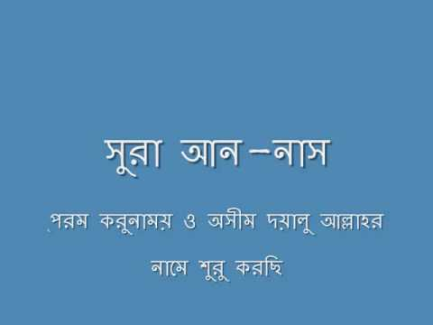 114 sura an nas with bangla translation