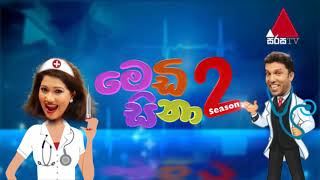 Medi Sina Sirasa TV 08th July 2018 EP- 09 HD Thumbnail