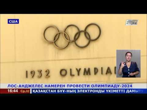 Лос-Анджелес выдвинул заявку на проведение Олимпиады-2024