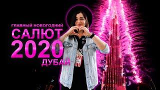 Новый год 2020 - Салют на самом высоком здании мира - Дубай / New Year 2020. Dubai fireworks show