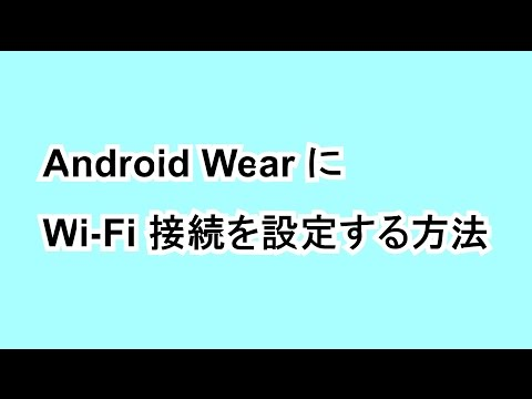 Android Wear に Wi Fi 接続を設定する方法