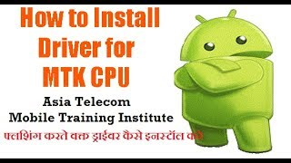 [Hindi/urdu] How to proper install MTK USB Flashing driver   MediaTek VCOM Driver complete guide