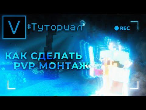 #ТУТОРИАЛ | Как Сделать ПвП Монтаж? | Sony Vegas 15 | + Конкурс на 333 Рубля!