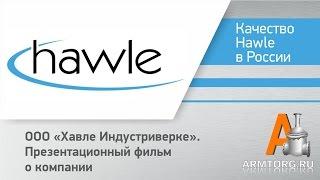 Презентационный фильм о компании Hawle