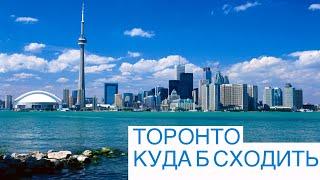 Торонто озеро Онтарио куда б сходить