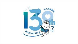 北九州港開港130周年記念動画(リンク先ページで動画を再生します。)
