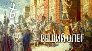 видео Кратко о князе Олеге (биография, правление, деятельность)