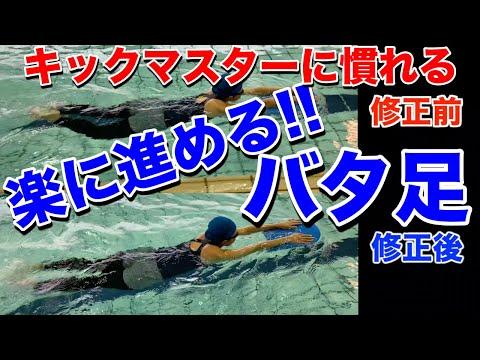 水泳のバタ足が進まない!しんどい!5分で簡単に上達!