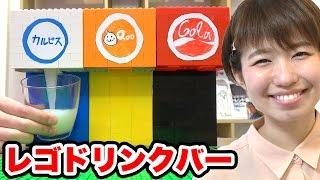 【LEGO】レゴで本当に飲み物が出るドリンクバー作ってみた!How To Make LEGO drink dispenser thumbnail